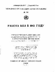 Official_record114_rus.pdf.jpg