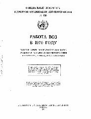 Official_record188_rus.pdf.jpg