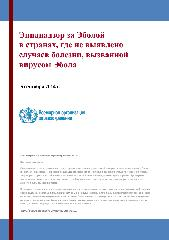 WHO_EVD_Guidance_SurvNonECount_14.1_rus.pdf.jpg