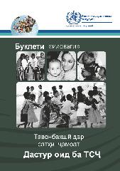 Supplementary booklet_Tajik.pdf.jpg