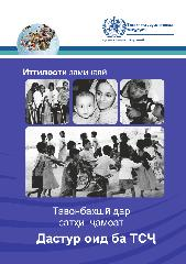 Introductory booklet_Tajik.pdf.jpg