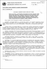WHA41_A-Conf.Papers-8_rus.pdf.jpg
