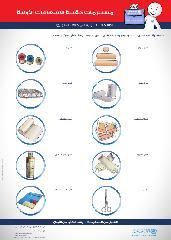 مستلزمات حقيبة الاسعافات الاولية الاسعافات الاولية فى حالات الطوارئ