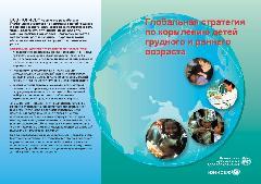 Глобальная стратегия по кормлению детей грудного и раннего возраста
